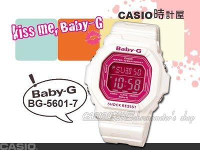 CASIO 時計屋 卡西歐Baby-G BG-5601-7 白桃紅款 色彩對比 青春活力女錶 全新 保固 開立發票