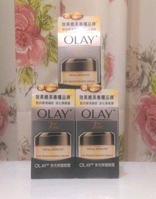 OLAY歐蕾 多元修護眼霜 15g 2瓶698含郵 4罐1350含郵