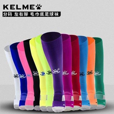 足球襪長筒加厚防滑耐磨訓練襪球員版毛巾
