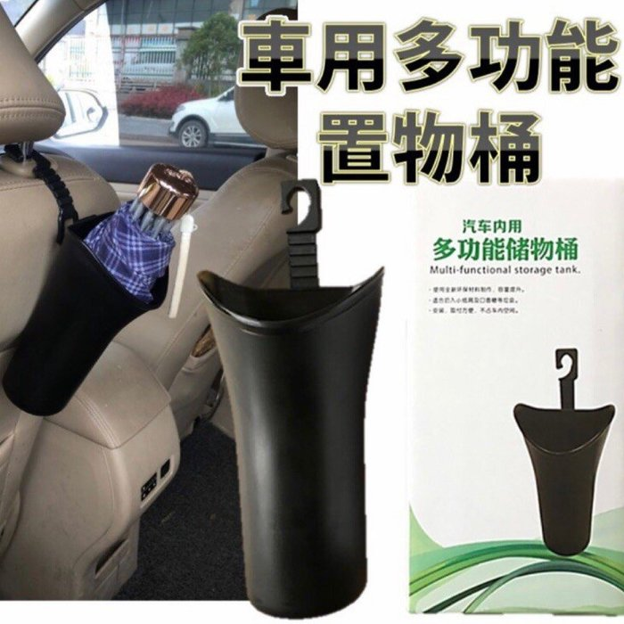 《日樣》  台灣現貨發貨  歡迎批發  新汽車座椅收納雨傘 儲物 車上收納垃圾桶 雨傘桶放置雜物車內掛桶