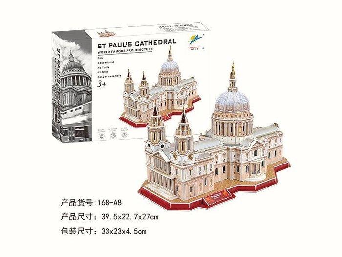 【玩具大亨】聖保羅大教堂立體拼圖,現貨供應中,工廠出貨、價格合理、品質保證!再送拼圖一張