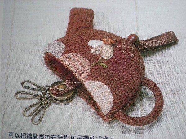 *巧巧布拼布屋*日本進口~K33鑰匙環--紅銅色.古銅色  / 圖一是示範作品  購買請註明顏色