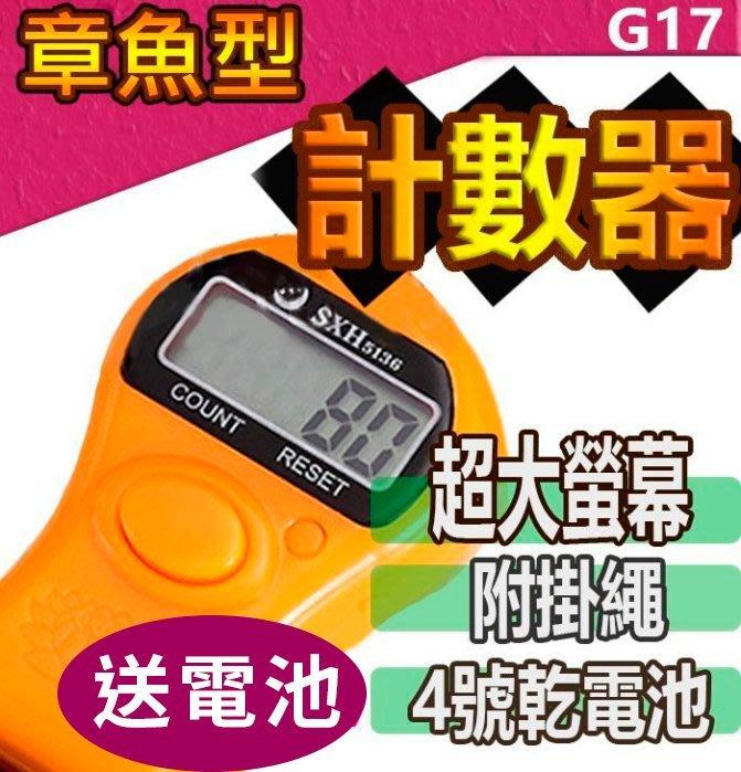 【傻瓜批發】(G17)章魚型電子 手指計數器 念佛 五組記數區 LED燈 計數鎖定 輕巧攜帶方便 排隊點人頭