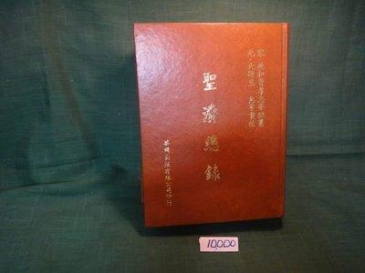 【愛悅二手書坊 14-08】聖濟總錄 全一冊 曹教忠 等篡輯者 華岡出版社有限公司