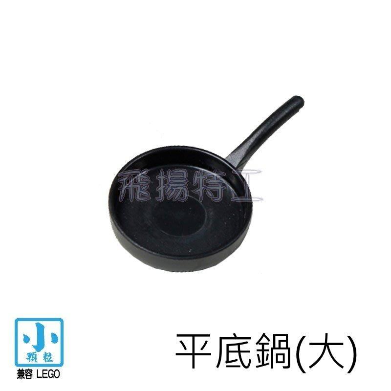 【飛揚特工】小顆粒 積木散件 物品 SRE133 大平底鍋 鍋子 炒鍋 第三方(非LEGO,可與樂高相容)