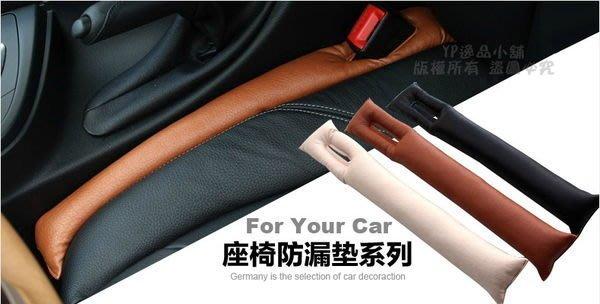 YP逸品小舖 汽車座椅縫隙塞 防漏墊 保護套 通用型 3色可選 2入裝 ALTIS VIOS FOTIS e46 e36 VIRAGE