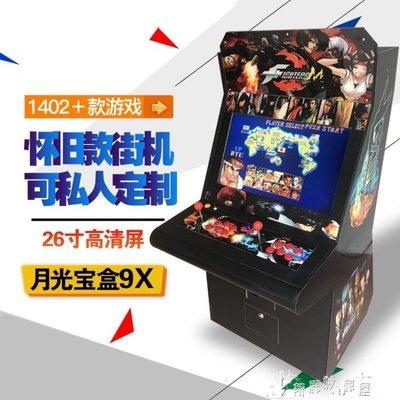 街機搖桿 投幣雙人格斗大型游戲機 液晶屏家用  月光寶盒.igo 奇思妙想屋