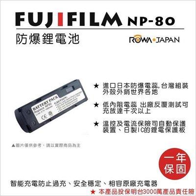 趴兔@樂華 FOR Fuji NP-80 相機電池 鋰電池 防爆 原廠充電器可充 保固一年