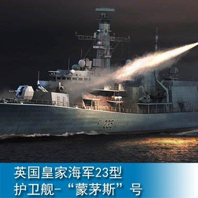 """小號手 1/350 英國皇家海軍23型護衛艦-""""蒙茅斯""""號 04547"""