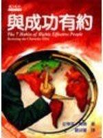 全新《與成功有約》ISBN:9576214610│天下文化