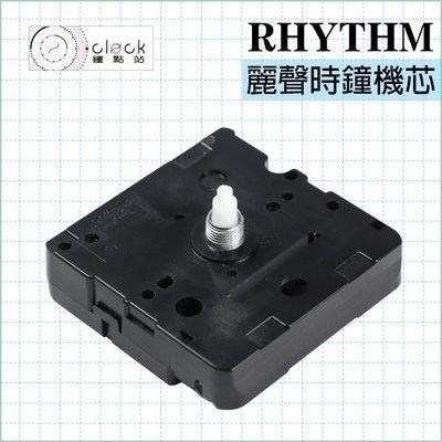 【鐘點站】RHYTHM 日本麗聲 1101x40R 跳秒報時機芯 6.7mm 壓針 附組裝配件 / DIY時鐘掛鐘