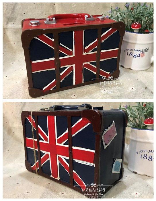 ~*歐室精品傢飾館* ~ 英倫風 皮箱 手提箱 英國 國旗 存錢筒 撲滿 擺飾 居家 民宿 拍攝 道具 ~新款上市~