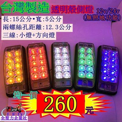 LED 貨車 卡車 邊燈 側燈 方向燈 小燈 警示燈 後燈 尾燈 鑽石燈 12V24V 非共用 非 燈條 燈泡 1286