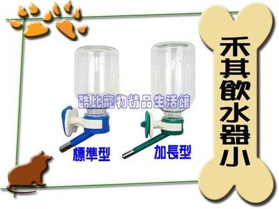 ◎酷比寵物精品生活館─1館◎台灣製造㊣禾其飲水器㊣禾其H128加長型/330ml .不挑色出貨