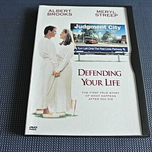 Defending Your Life《陰陽界生死戀》DVD