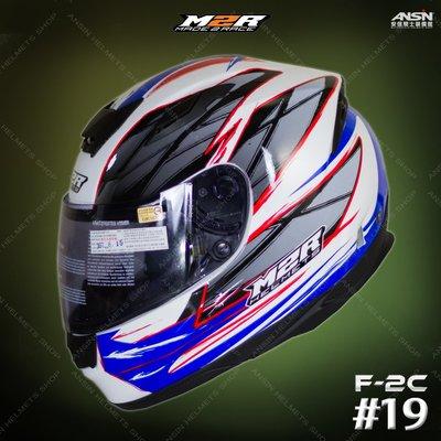 [安信騎士] M2R F2C 彩繪 #19 白藍紅 全罩 安全帽 F-2C 玻璃纖維 買就送好禮 再免運