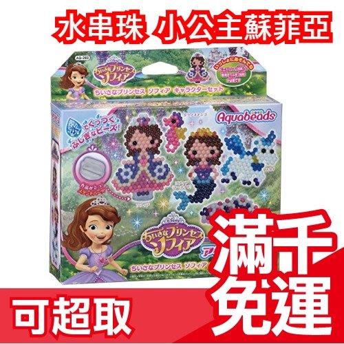 【小公主蘇菲亞 AQ-283】日本原裝 EPOCH 夢幻星星水串珠補充包 DIY 玩具❤JP PLUS+