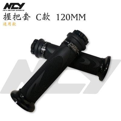 NCY C款 握把套 握把 手把套 通用款 120MM 適用 勁戰 BWS CUXI SMAX FORCE JETS