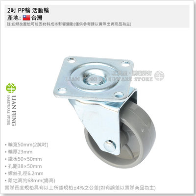 【工具屋】*含稅* 2吋 PP輪 活動輪 板車替換輪 PU平板活動 HS-480 HS-410 HS-580 萬向輪