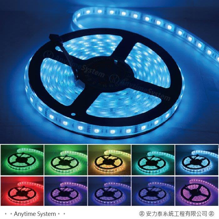 安力泰系統~滴膠防水 LED變色 彩色 5公尺一卷+遙控器 七彩RGB軟燈條 燈帶 DC12V