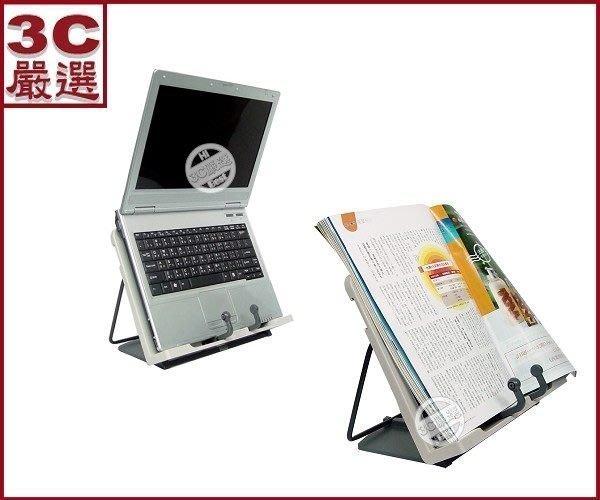 3C嚴選-外銷品 電腦架/平板電腦支架/散熱支架/書架/檔夾/筆電桌架 直立式/閱讀架