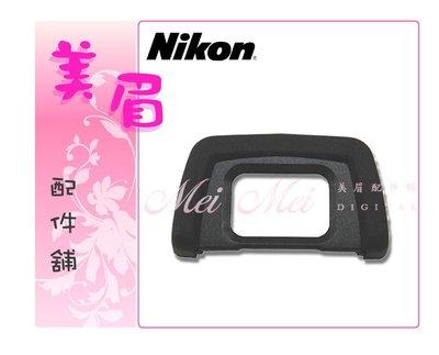 美眉配件 Nikon 原廠 DK-24 DK24 觀景窗 眼罩D5000 D70 D5200 D5100 D3200