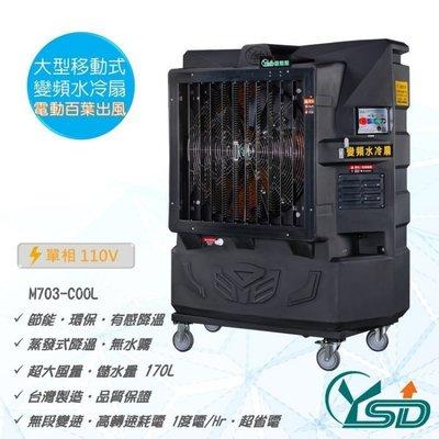 ╭☆優質五金☆╮超降溫 變頻風扇 30吋 大型移動式水冷風機 通風扇 排風機 落地扇 M703 站立式水冷扇