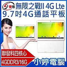 【小婷電腦*平板】送LITV 90天第四台免費看 全新IS愛思 無限之戰II 4G Lte 9.7吋4G通話平板16G