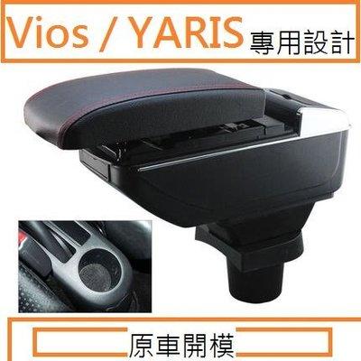 小鴨 YARIS Vois Colt plus 專用中央扶手 扶手箱 單層置物空間 內附LED燈 帶7孔USB 升高功能