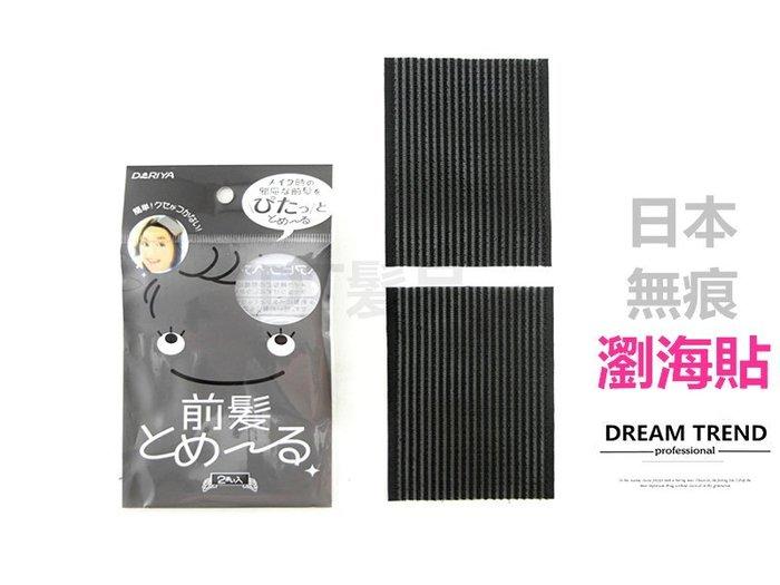 【DT髮品】女人我最大 日本無痕瀏海便利魔法氈 瀏海貼 1包2入 瀏海便利貼 瀏海【1522025】
