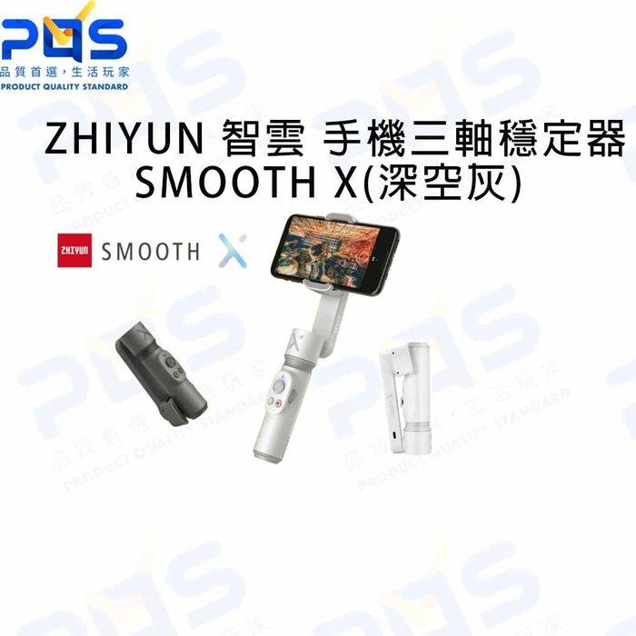 ZHIYUN 智雲 SMOOTH X(深空灰) 輕巧迷你手機三軸穩定器 自拍 攝影 錄影 直播 vlog 台南PQS