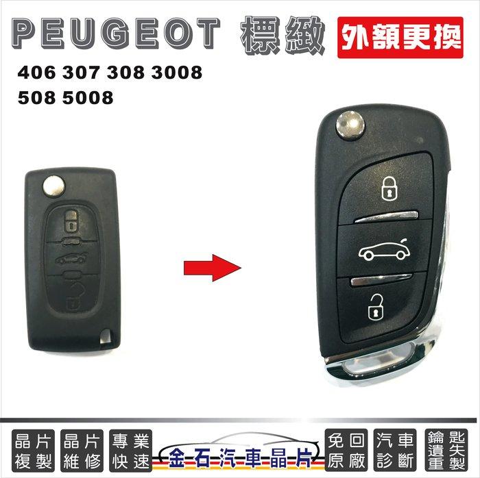 PEUGEOT 標緻 寶獅 406 307 308 3008 508 5008 鑰匙殼 外殼更換 汽車晶片 換殼