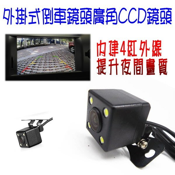 和霆車部品中和館—外掛式小方型 廣角170度 CCD高畫質高清晰 內建4顆IR紅外線提升夜間攝影 倒車攝影鏡頭