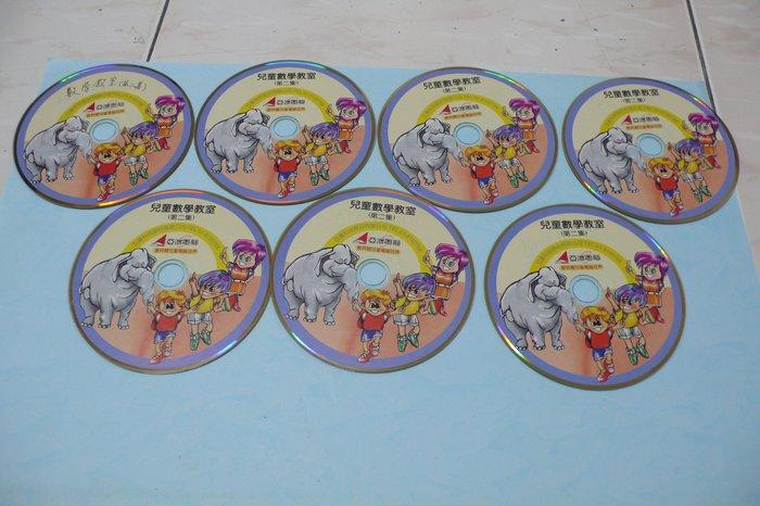 紫色小館-67-9--------兒童數學教室{第二集}-亞洲電腦-愛貝兒兒童電腦世界
