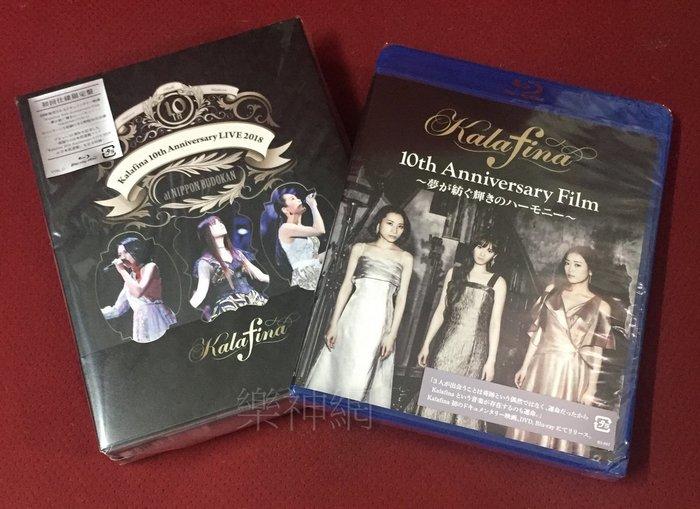 華麗菲娜 Kalafina 10th Anniversary (Live 2018日版初回BD) +(Film日版BD)