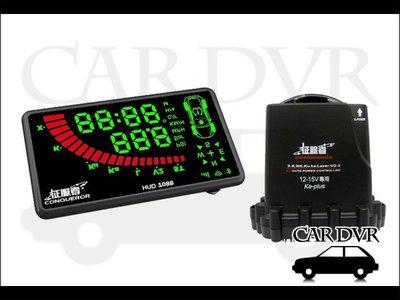 【送門市安裝】征服者 HUD-1088 雙色版 抬頭顯示安全警示器 抬頭顯示器+室外機雷達 HUD1088