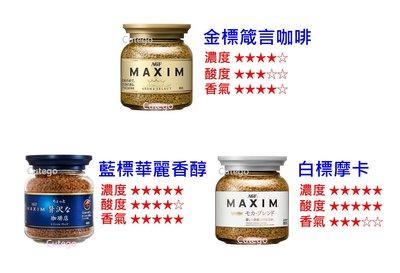 【酷購Cutego】日本AGF MAXIM即溶咖啡 箴言金 華麗香醇 摩卡  80g 現貨 台南市