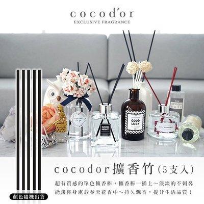 **幸福泉** 韓國 cocodor【R3965】擴香竹(5支入) 顏色隨機出貨.特惠價$25