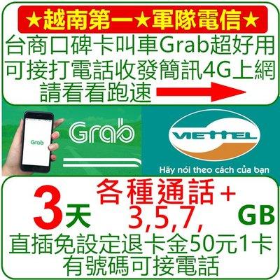 越南 Sim卡 上網卡 ✔免運✔現貨  【電話卡03天.B餐.總量7GB (沒餘額可接Grab電話)】 越南 越南上網