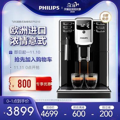 咖啡機Philips飛利浦EP5310意式全自動咖啡機家用辦公室研磨一體打奶泡