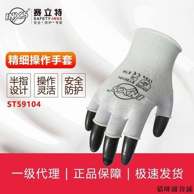 勞保防護 賽立特INXS ST59104尼龍半指勞保手套 防護手套