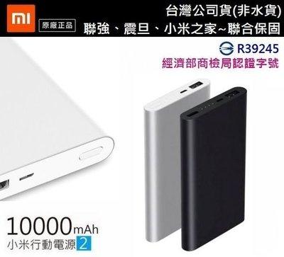 【非水貨】台灣公司貨【送保護套】小米10000原廠行動電源2代 iPhone6S iPhone7 HTC 10