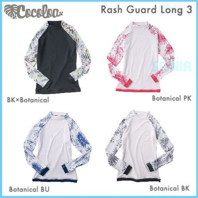 【Water Pro水上運動用品】{Cocoloa}-Rash Guard Long 3 女款 長袖防曬衣/水母衣