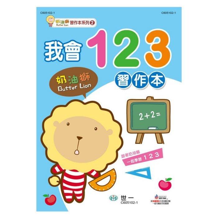【好孩子福利社】【世一】奶油獅 我會123習作本