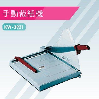 【熱賣款】必購網嚴選KW-trio KW-3921 手動裁紙機A4 辦公機器 事務機器 裁紙器 台灣製造