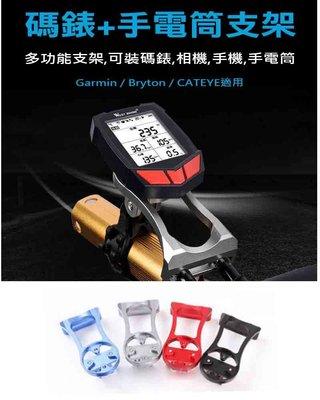 自行車碼錶座 鋁合金碼錶延伸座 4色可選 適用Garmin Bryton Cateye Gopro 車燈座 龍頭延伸座