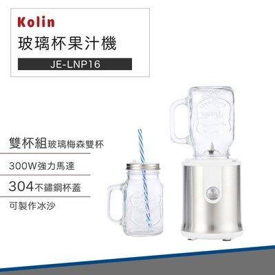 【雙杯組】Kolin 歌林 隨鮮瓶 玻璃杯 果汁機 JE-LNP16 LNP16 冰沙
