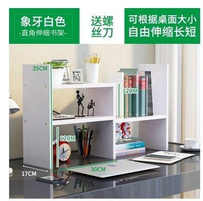 台灣現貨小書架 自由調整書架 書架 簡易型書架 書架簡易桌上學生用兒童辦公書桌面置物架收納宿舍小書櫃簡約現代書桌 小書櫃