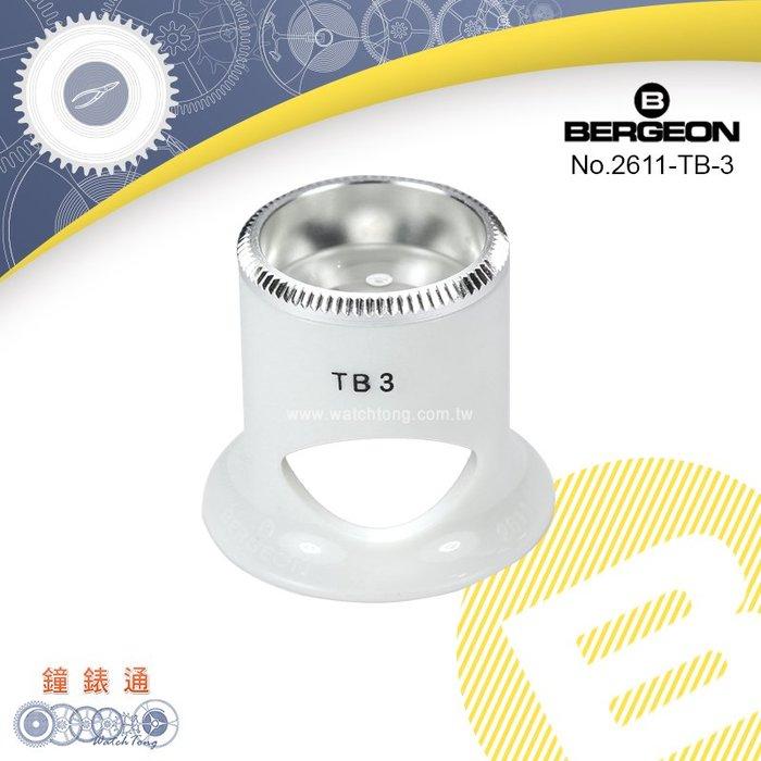 【鐘錶通】B2611-TB-3《瑞士BERGEON》金屬圈開孔眼罩式放大鏡3.3倍 / 通氣孔防霧設計├修錶工具┤