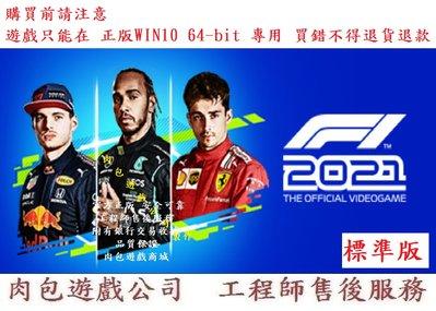 PC版 中文版 肉包遊戲 官方正版 STEAM F1 2021 標準版 須Win10